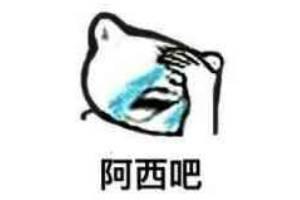 阿西吧什么意思?韩语阿西吧翻译