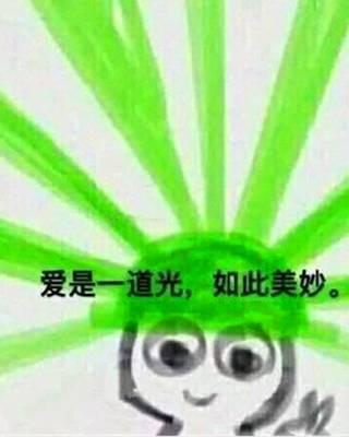 爱是一道光是什么梗?绿帽子表情包