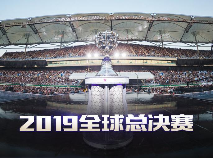 2019英雄联盟LOL全球总决赛赛程一览