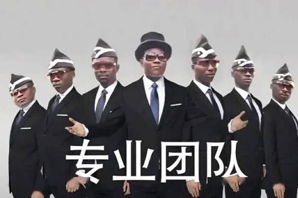 黑人抬棺是什么梗?黑人抬棺的背景音乐BGM是什么
