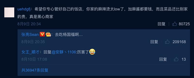张亮代言杨国福麻辣烫